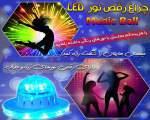 لامپ رقص نور مجیک بال