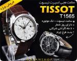 ساعت بند چرمی طرح T1565 Tissot